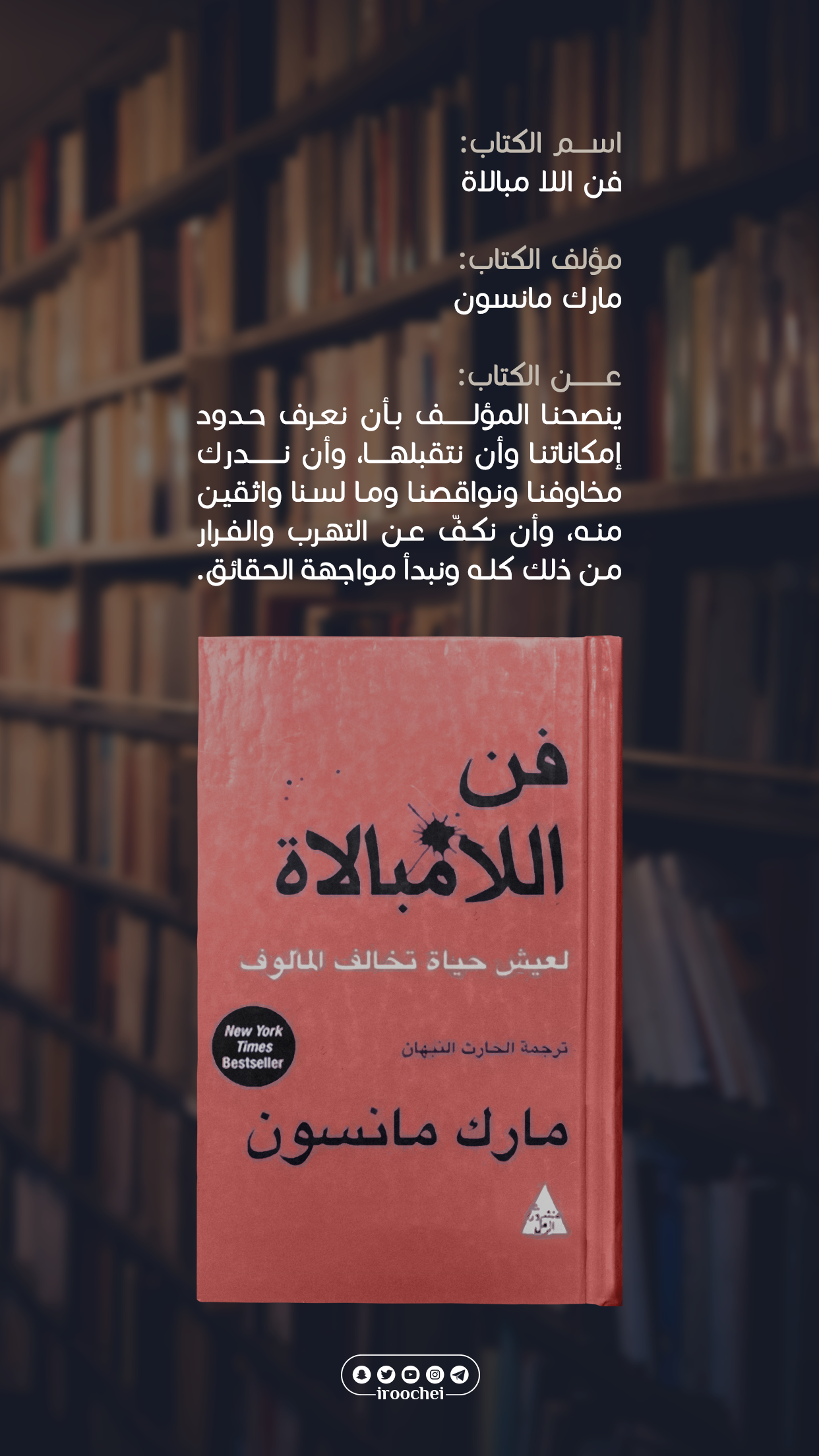 Pin By وتين On مكتبة روشي Spirituality Books Fiction Books Worth Reading Inspirational Books