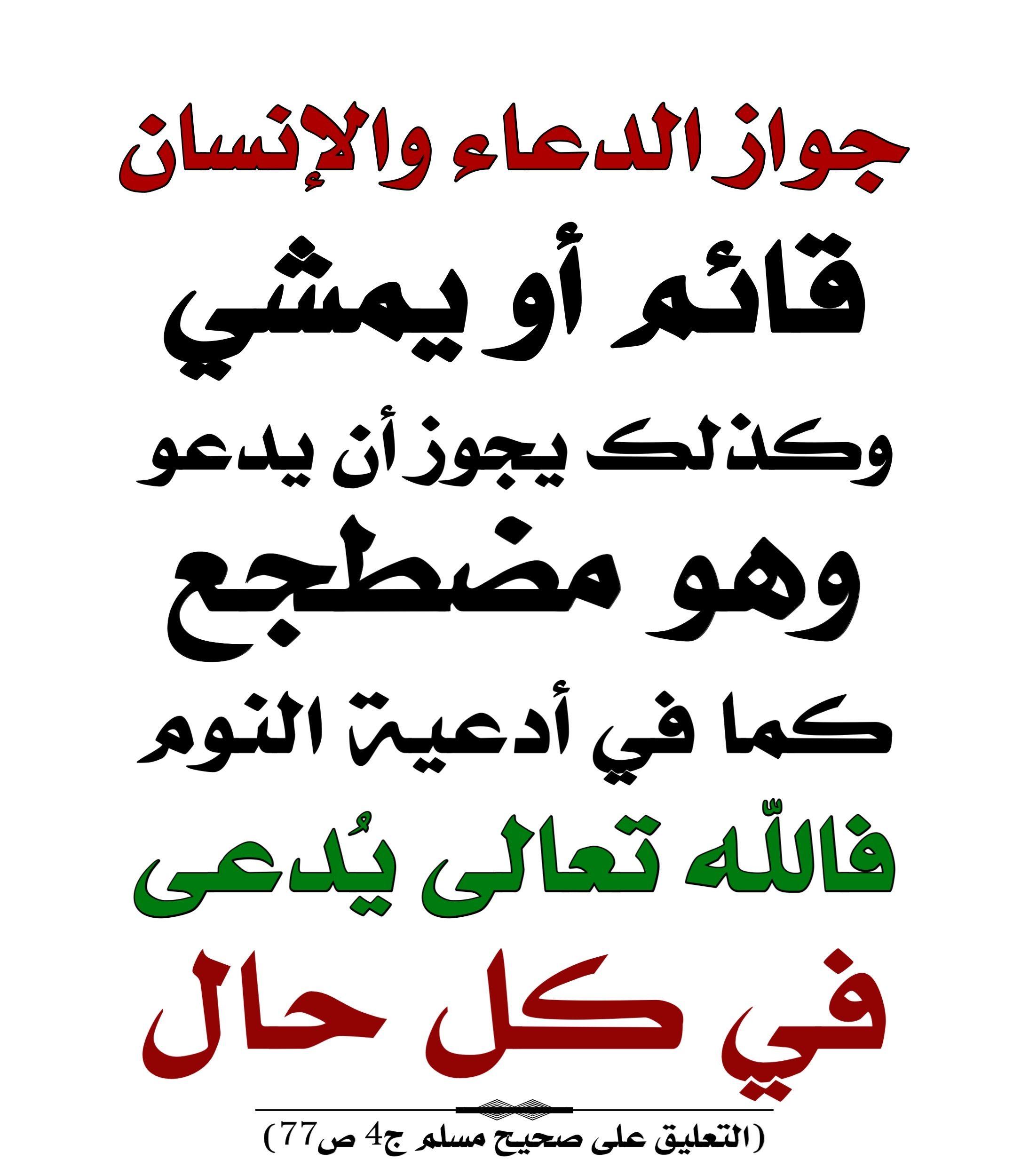 Pin By الأثر الجميل On فتاوى Salaah Islam Arabic Calligraphy