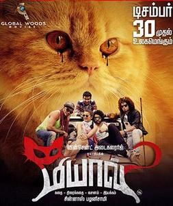 meow tamil movie hindi dubbed download