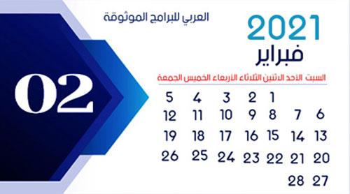 تحميل التقويم الميلادي 2021 عربي صورة تحميل تقويم 2021 برابط مباشر تقويم 2021 Pdf Calendar 2021 Calendar Preschool Graduation