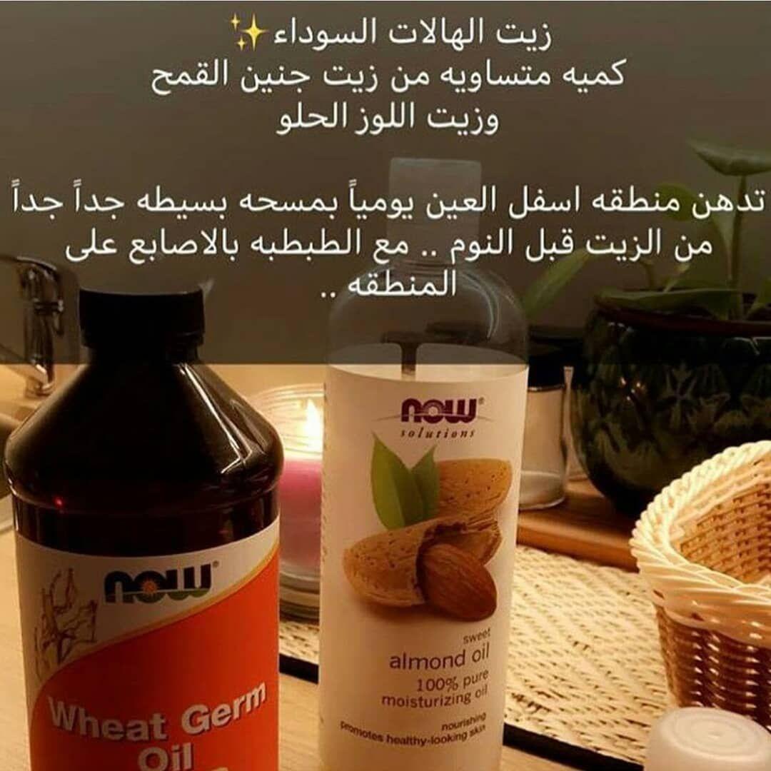 طريقة للتخلص من الهالات السوداء Diy Beauty Care Beauty Care Pure Oils