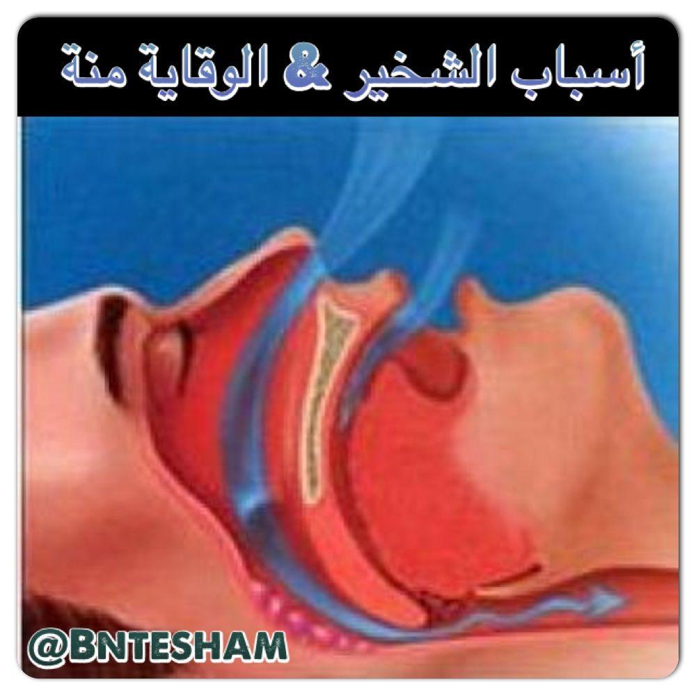 ٦ تنظيف الانف وممراتة بشكل جيد ٧ رفع مستوى الرأس عن باقي الجسم عند النوم ٨ تجنب الغرف التي يكثر فيها الغبار ومسببا Snoring Sleep Apnea How To Stop Snoring