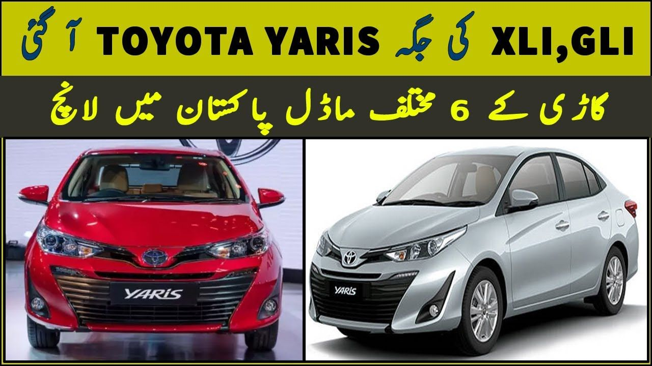 Toyota Yaris 2020 Launch In Pakistan Yaris Review Features Specs And Price In 2020 Toyota Yaris Toyota Corolla