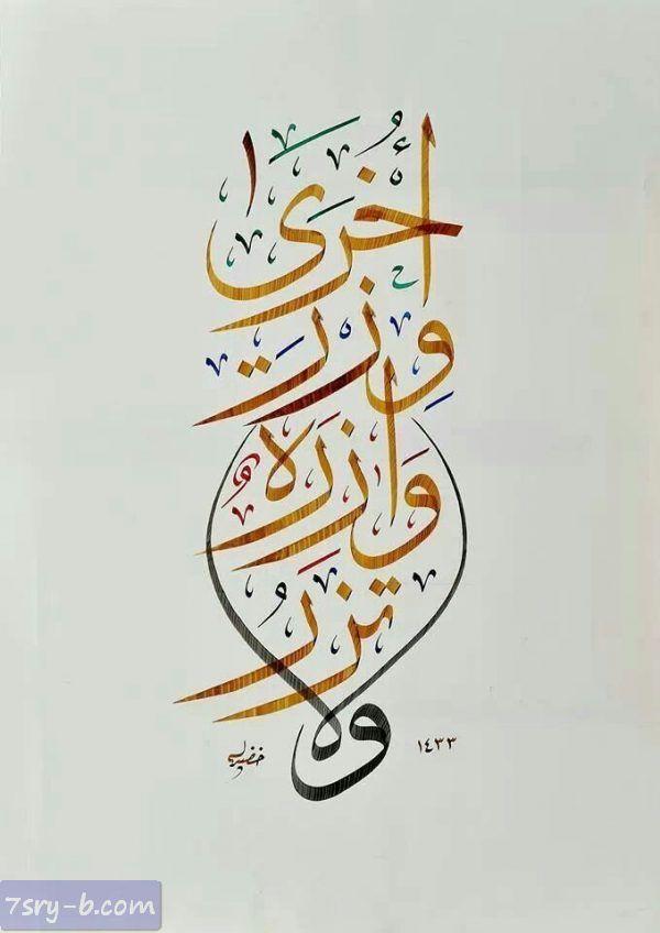 أدعية دينية مكتوبة علي صور جميلة جدا صوردينية وادعية إسلامية قصيرة مصورة Islamic Calligraphy Islamic Art Calligraphy Islamic Art