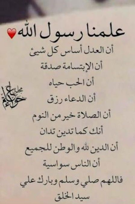 صلى الله عليه وسلم Arabic Quotes Positive Words Islam Hadith