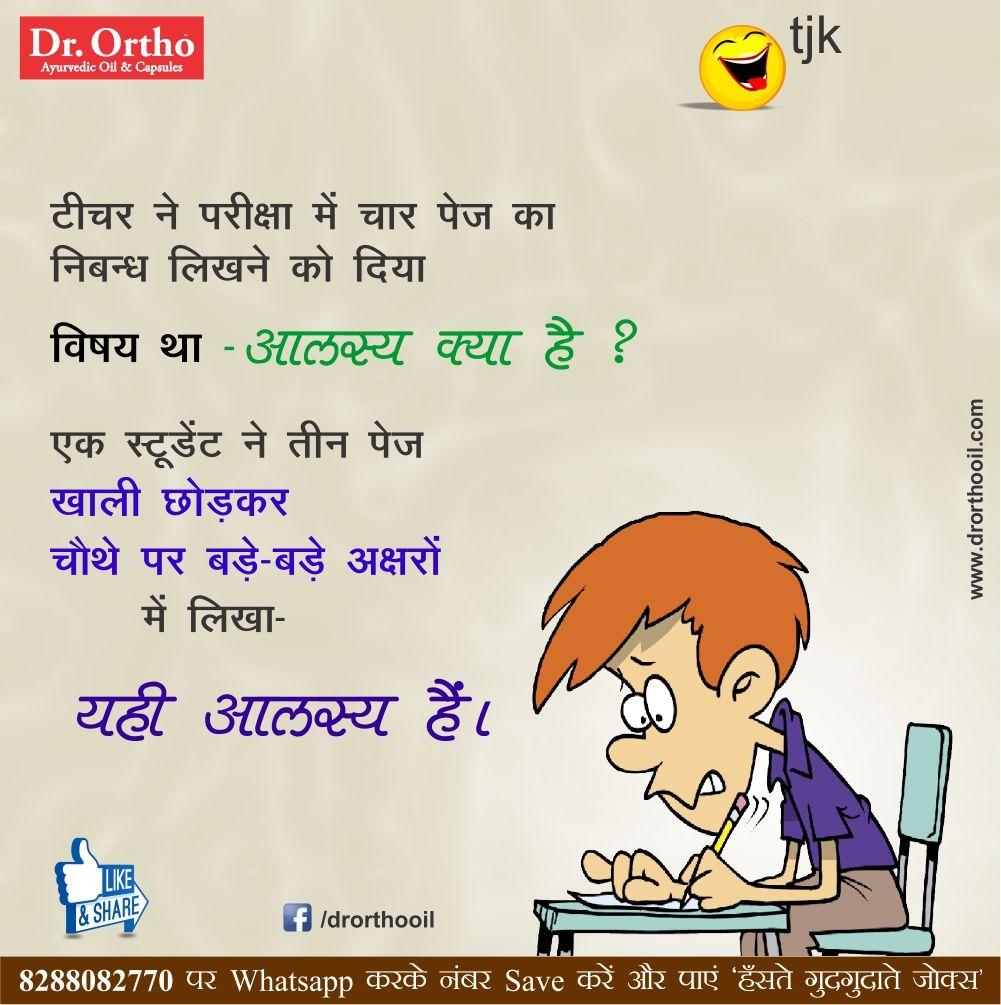 Best funny Jokes on Student & Teacher Student jokes