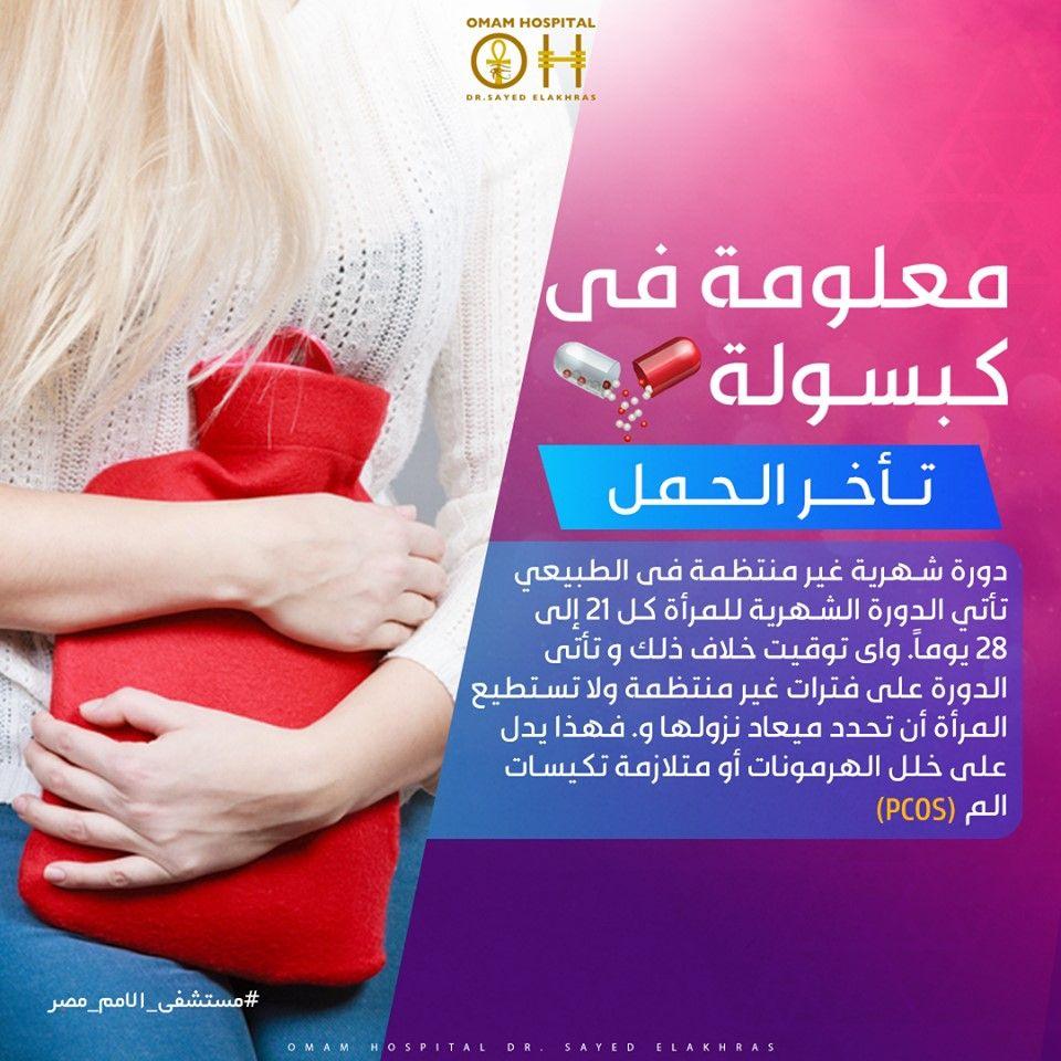 دورة شهرية غير منتظمة تأخر الحمل فى الطبيعي تأتي الدورة الشهرية للمرأة كل 21 إلى 28 يوما واى توقيت خلاف ذلك و تأتى الدورة على فترات غير م Alea Slg Hospital