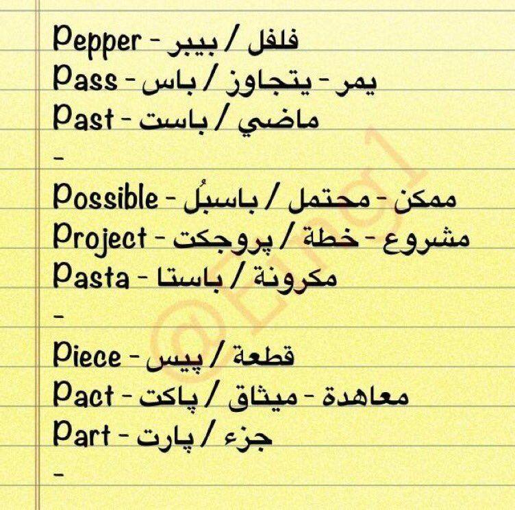 كلمات انجليزي عربي Eng1i Twitter Learn English Learning Sheet Music