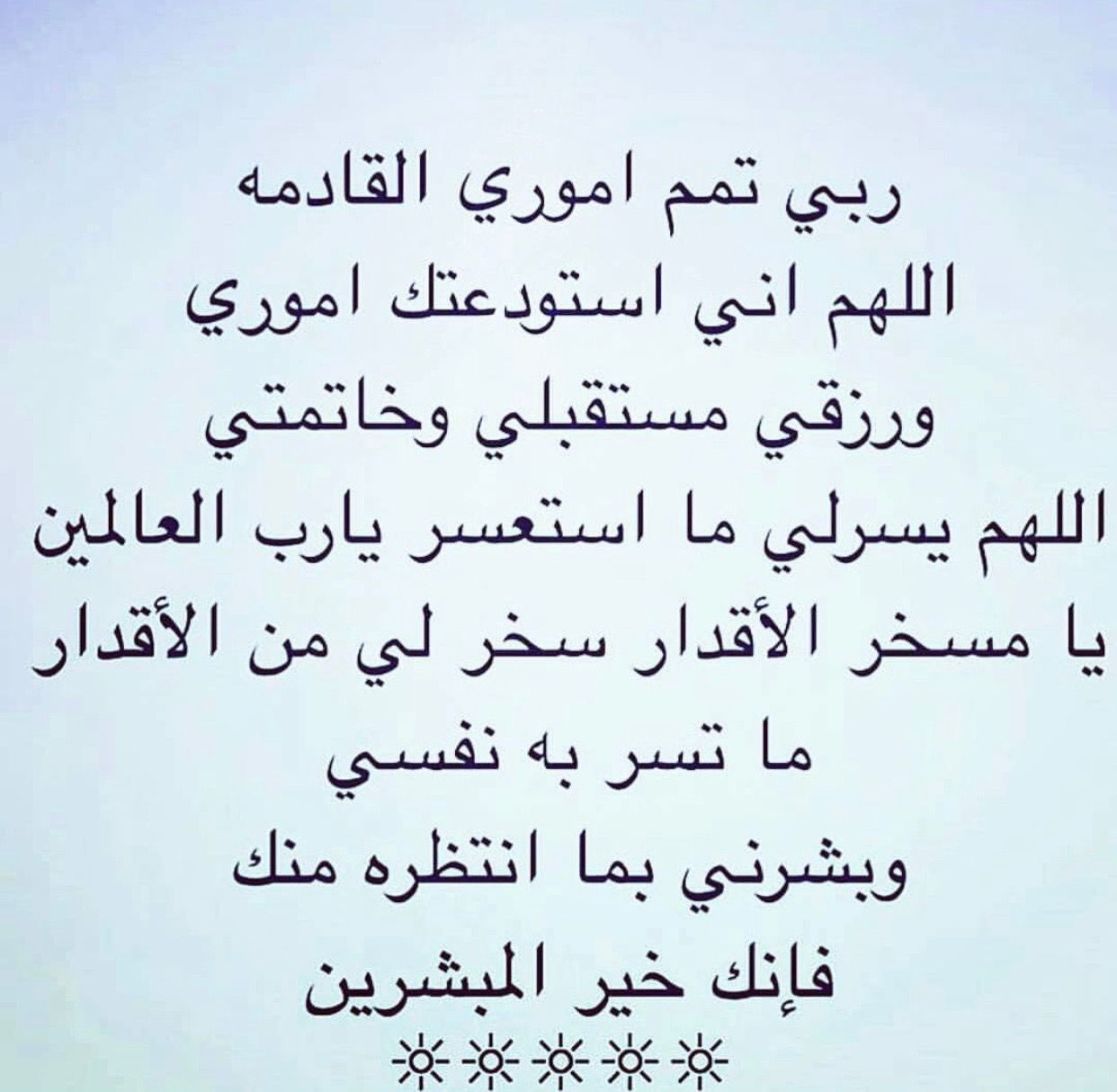 Pin By خليفه On اذكارات Cool Words Quotes Islamic Quotes