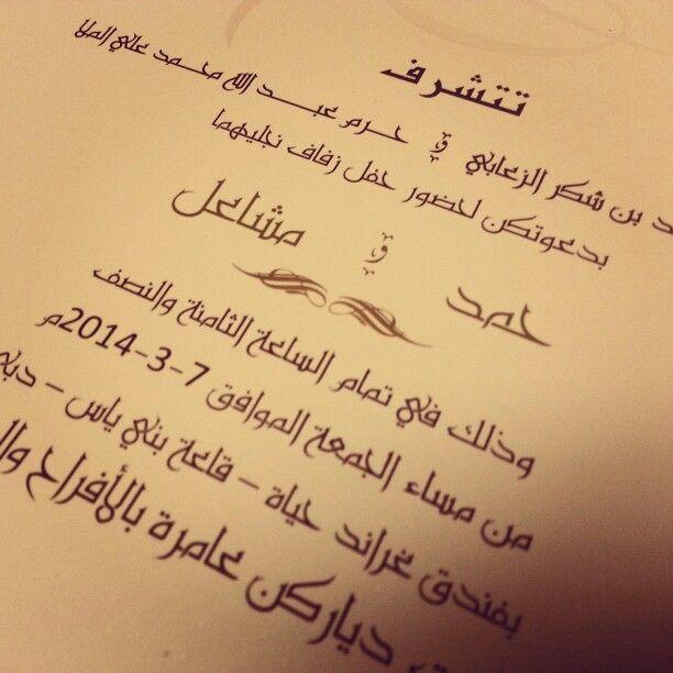 Our First Wedding Invitation In Arabic Design Customdesign