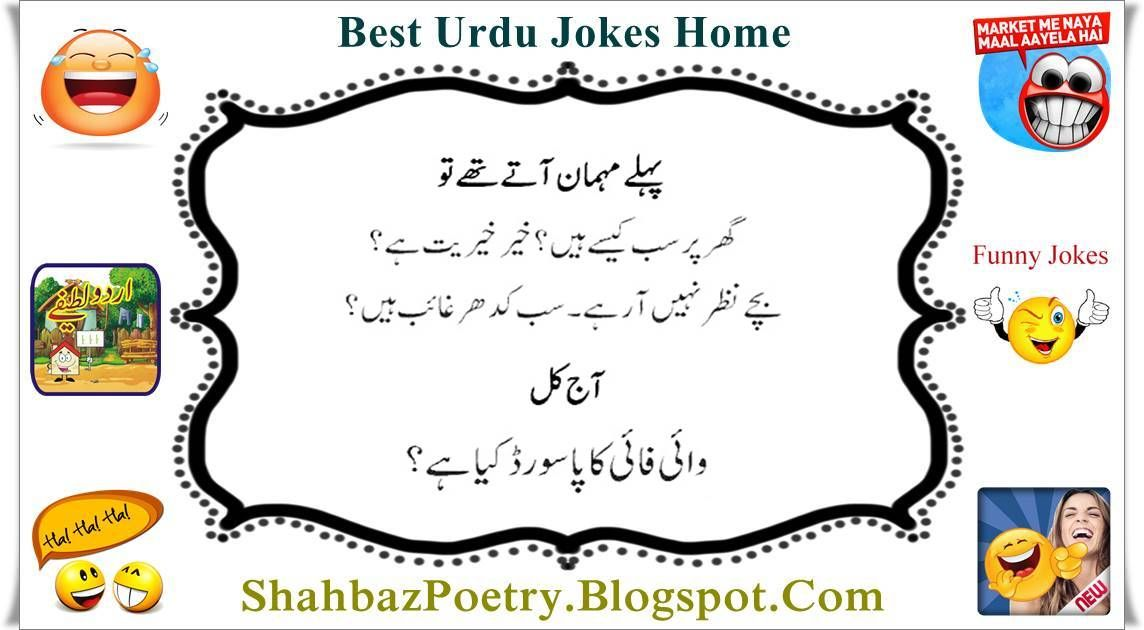 Wifi Jokes  Very Funny Urdu Sms Chistes Muy Divertidos Sms Divertidos Chistes Sms