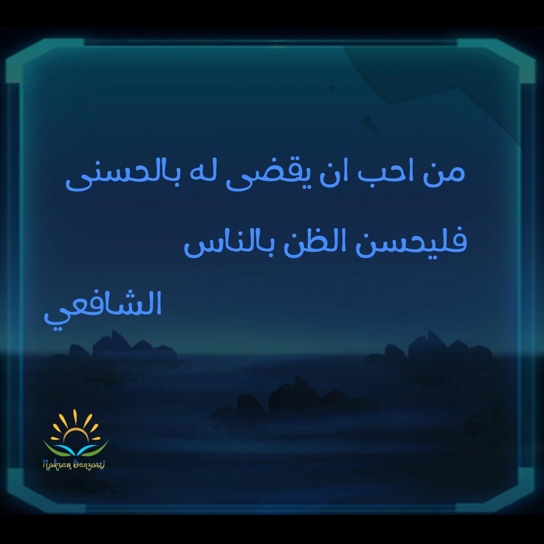 حسن الظن Blog Blog Posts Post