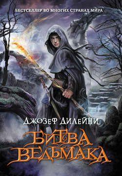 Битва ведьмака | электронная библиотека etextlib. Скачать epub и.