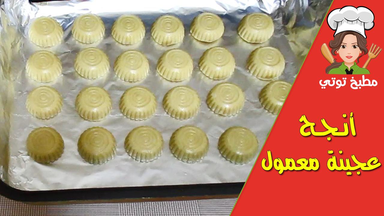 عجينة المعمول المضبوطة لمعمول غير مشقق و ناجح Breakfast Food Muffin