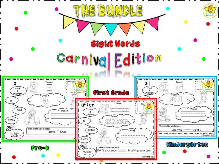 The Bundle Sight Words - Carnival Edition