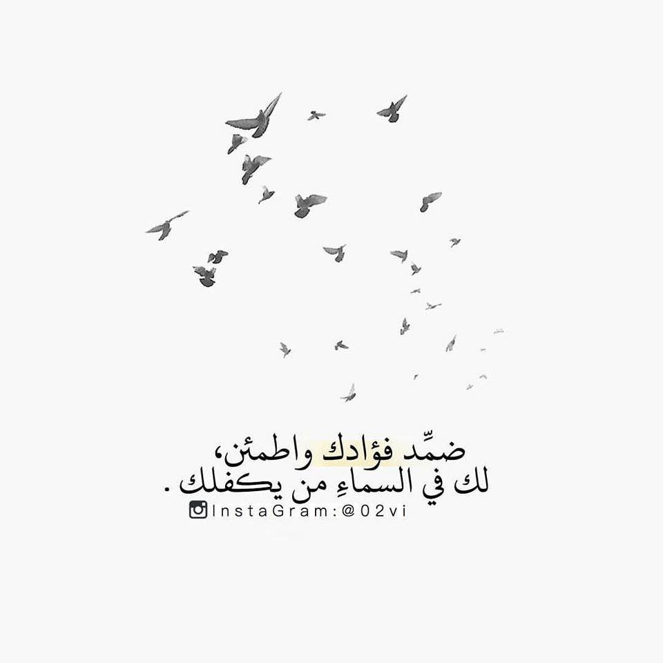 الله الحزن الثقه بالله حسن الظن بالله كلمات عربية تفاؤل ايجابية Quotations Words Pretty Wallpaper Iphone