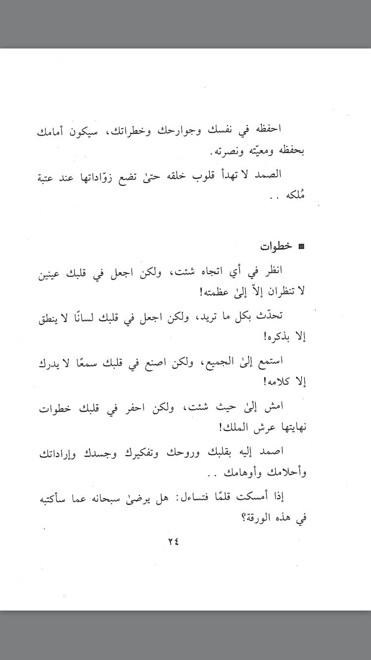 من كتاب لأنك الله Quotes All About Islam Math