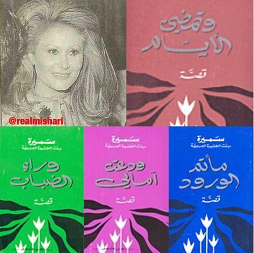 سميرة خاشقجي أول روائية سعودية كسرت احتكار الرجال لمضمار الأدب Book Cover Cover Books