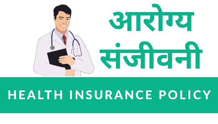 Arogya Sanjeevani Policy In Hindi In 2020 Health Insurance