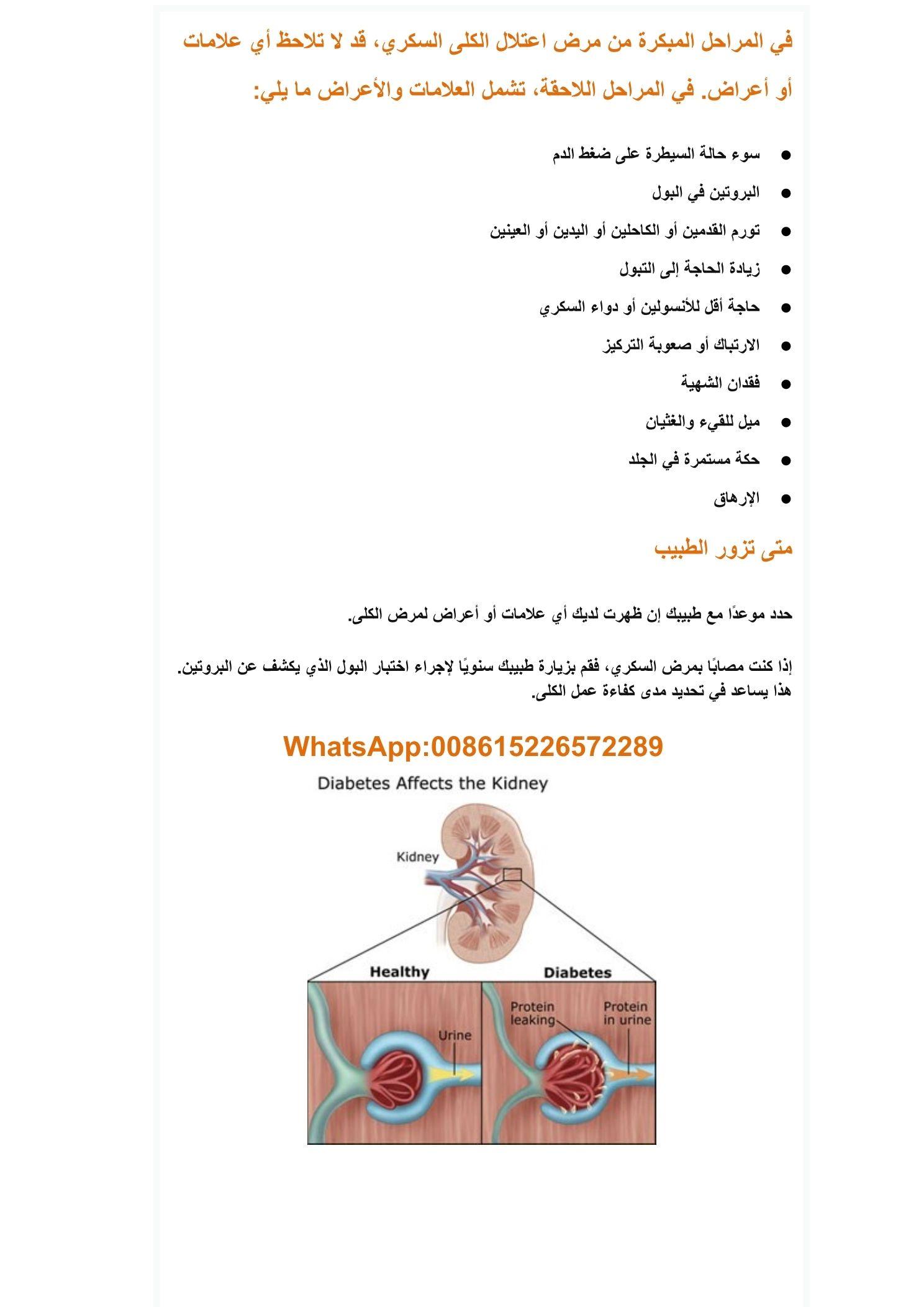 في المراحل المبكرة من مرض اعتلال الكلى السكري قد لا تلاحظ أي علامات أو أعراض في المراحل اللاحقة تشمل العلامات والأ Nephropathy Diabetic Nephropathy Diabetes