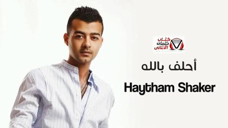 كلمات اغنية احلف بالله هيثم شاكر Coat Lab Coat