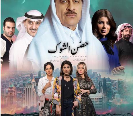 أهم المسلسلات الخليجية التي ستعرض في رمضان 2019 Movie Posters Movies Poster