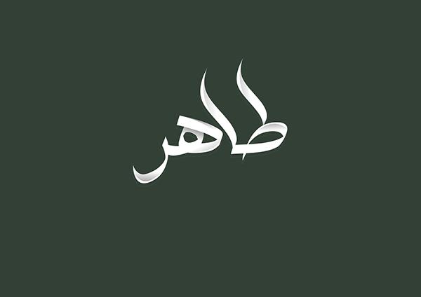 Pin By Zdakheel On تصميم In 2021 Arabic Names Photoshop Arabic