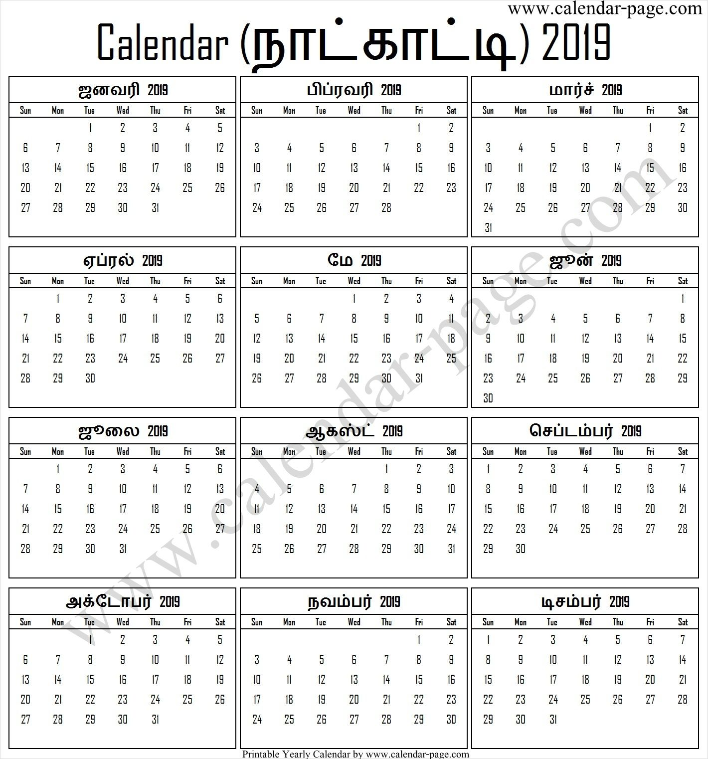 Tamil Monthly Calendar 2019 2019 Calendar Template Calendar