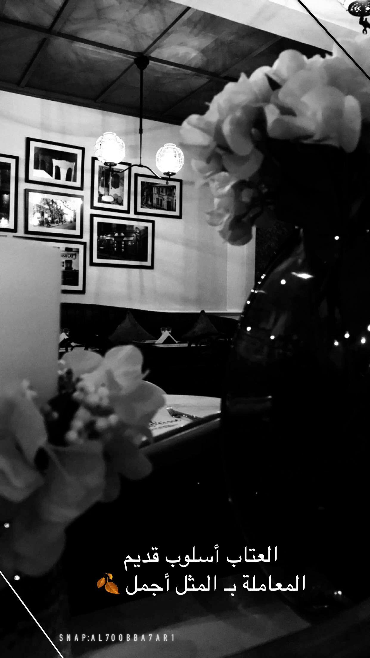 همسة العتاب أسلوب قديم المعاملة بـ المثل أجمل تصويري تصويري سناب تصميمي تصميم البحرين المنامة مطعم Arabic Quotes Arabic Words I Am Strong