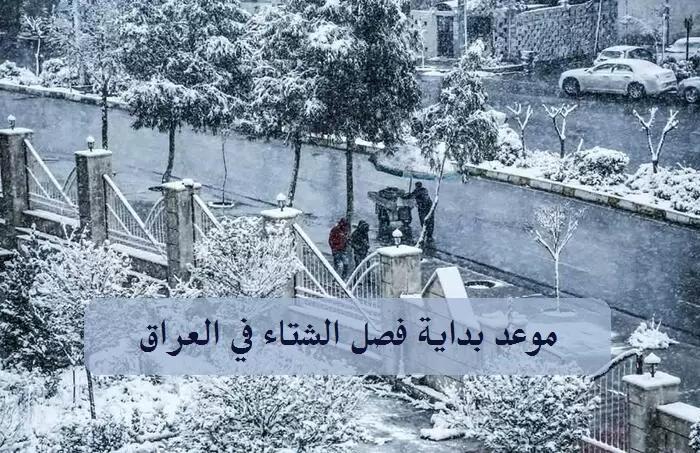 متى يبدأ فصل الشتاء في العراق 2020 2021 Winter In Iraq Public