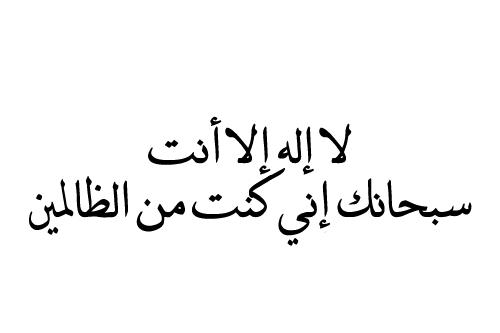 La Ilaha Illallah Anta Subhanaka Inni Kuntu Minaz Zalimin Islamic Quotes Quran Verses Quotes To Live By