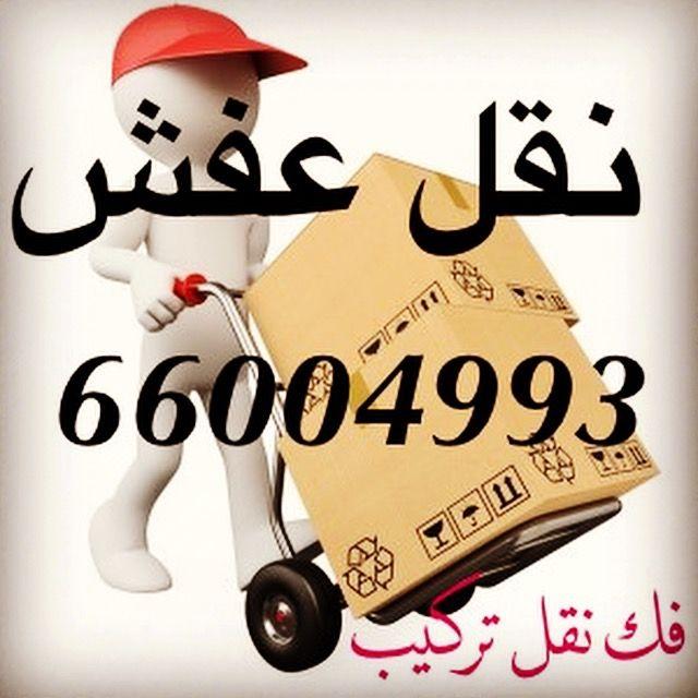 نقل عفش 66004993 ستار موف نقل عفش داخل الكويت Home Decor Decor Novelty Sign