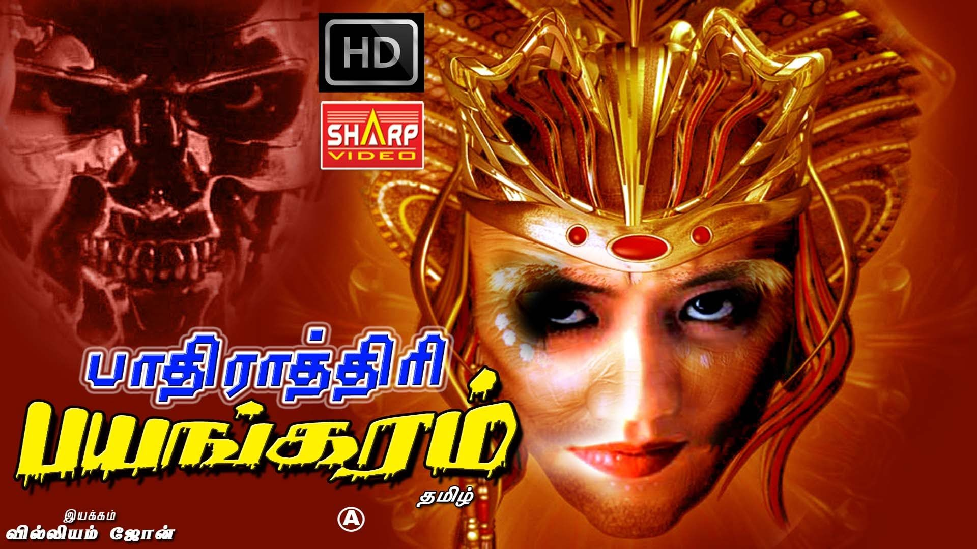i movie hd download play tamil