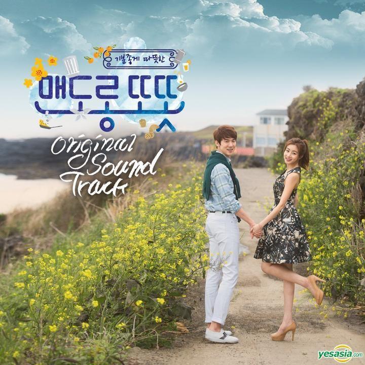 Warm and Cozy OST [Yoo Yeon Seok, Kang So Ra]