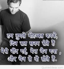 Image Result For Sad Girl Alone Crying Quotes In Hindi Handmade