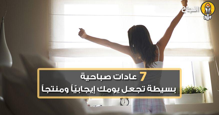 7 عادات صباحية بسيطة تجعل يومك إيجابي ا ومنتجا Home Decor Decals Lettering Home Decor