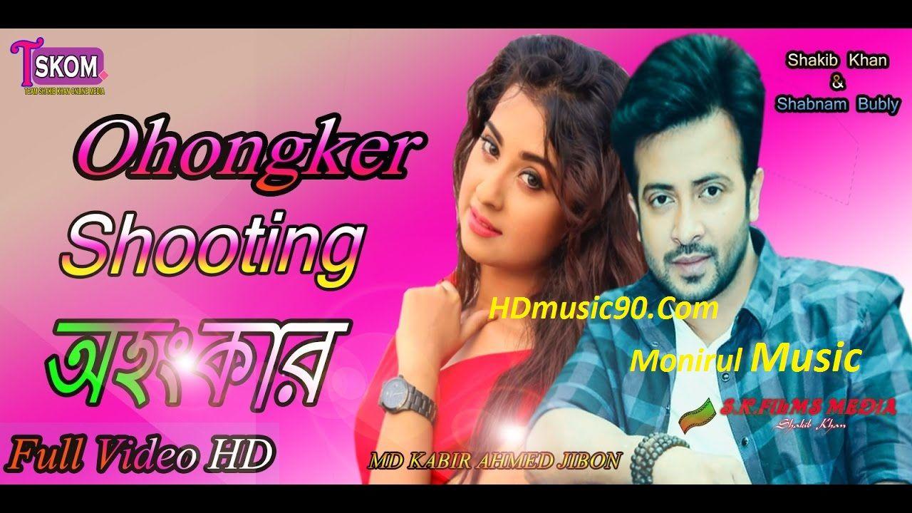 Ohongkar Bangla Movie (2017)Shakib Khan & Bubly Behind the Scene HD http:
