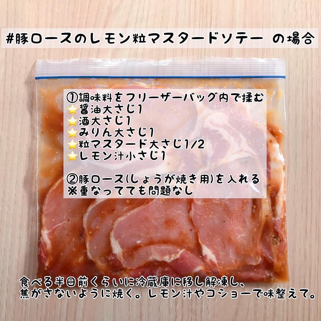 豚 ロース 下味 冷凍