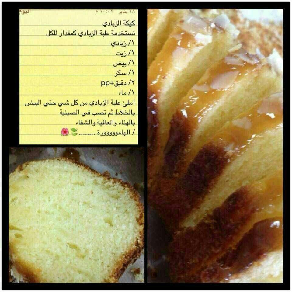 كيكه زبادي Sweets Recipes Food Cooking Recipes