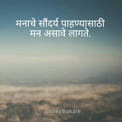 मन व च र Marathi Thoughts च र ळ कव त