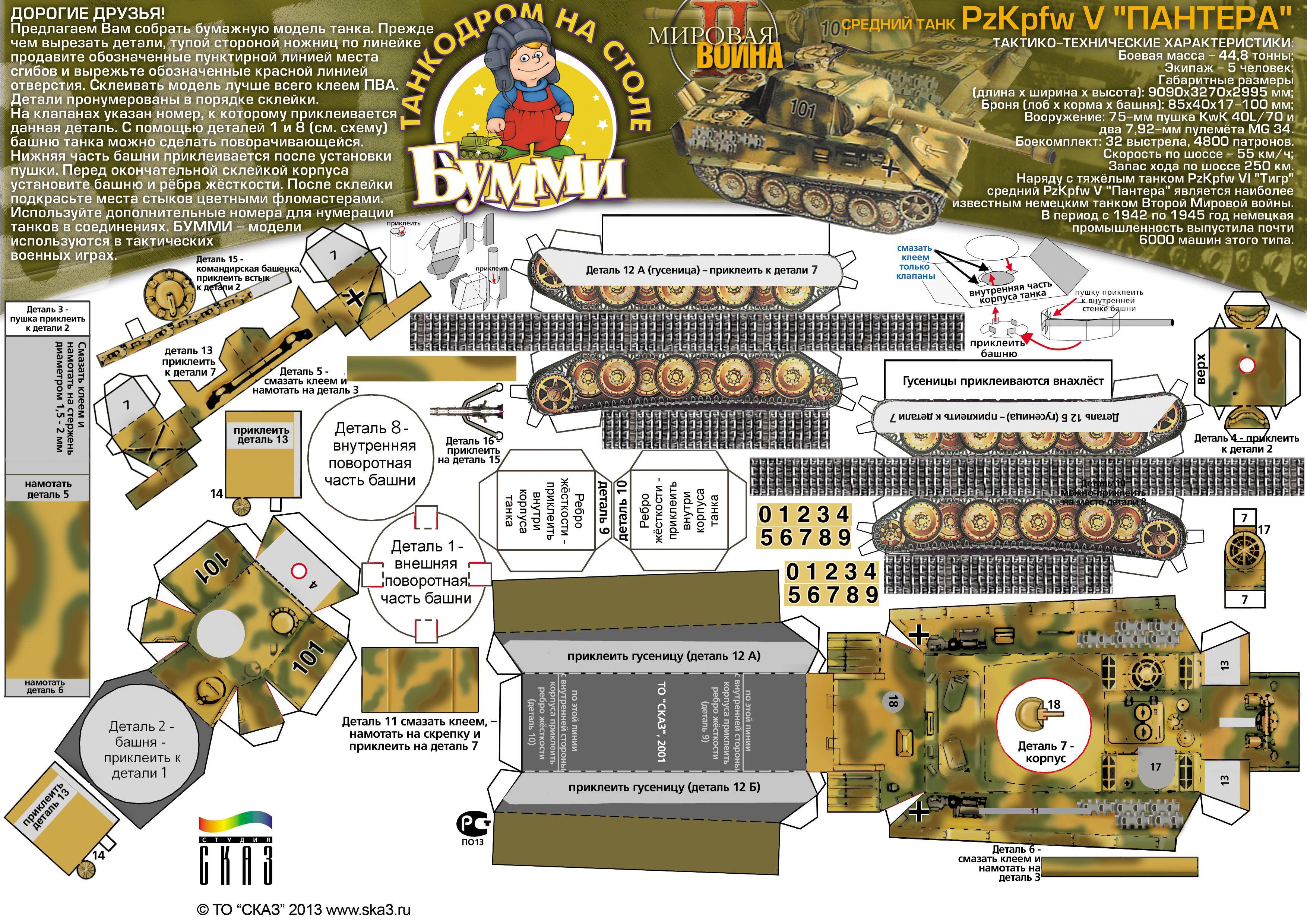 Как сделать танк из бумаги схема танков 822