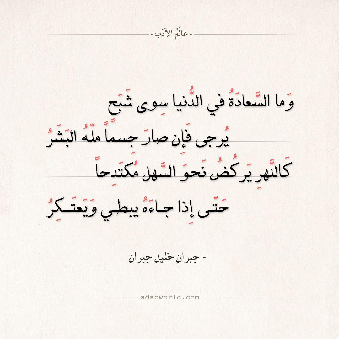 شعر جبران خليل جبران وما السعادة في الدنيا سوى شبح عالم الأدب Quotes Math Math Equations