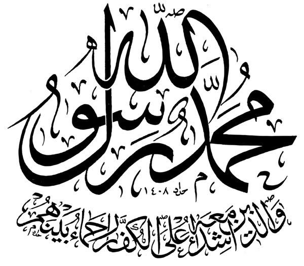تحميل خطوط زخرفه عربية للتصميم برامج سوفت Islamic Calligraphy Arabic Worksheets Calligraphy