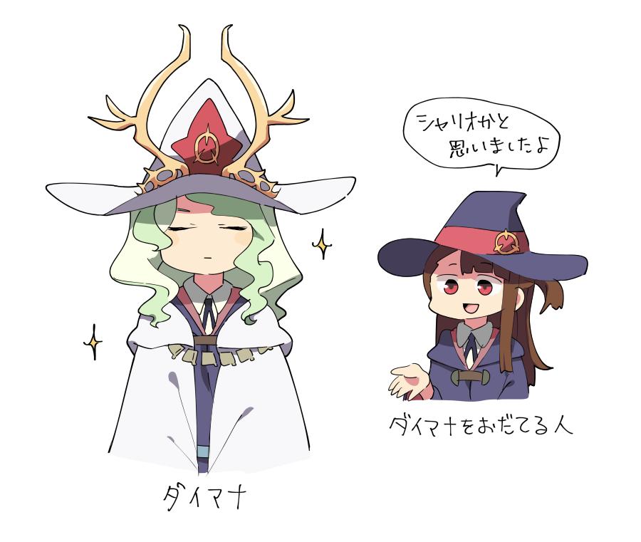 かすがい (kasu_guy) Twitter Little witch academy, Witch