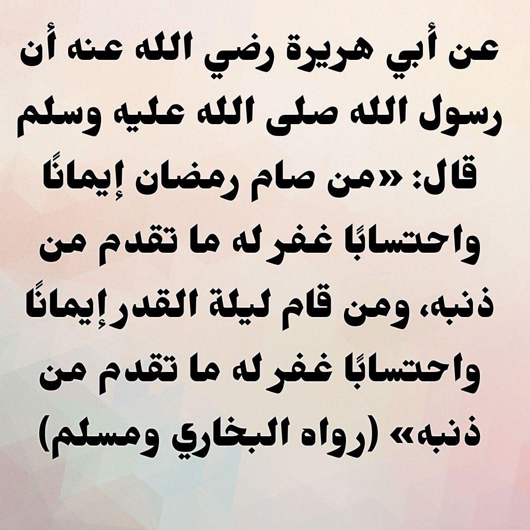 احاديث نبوية رمضان مبارك Math Arabic Calligraphy Math Equations