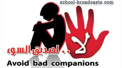 اذاعة مدرسية كاملة عن الرفيق الصالح موقع اذاعات مدرسية School Okay Gesture Broadcast