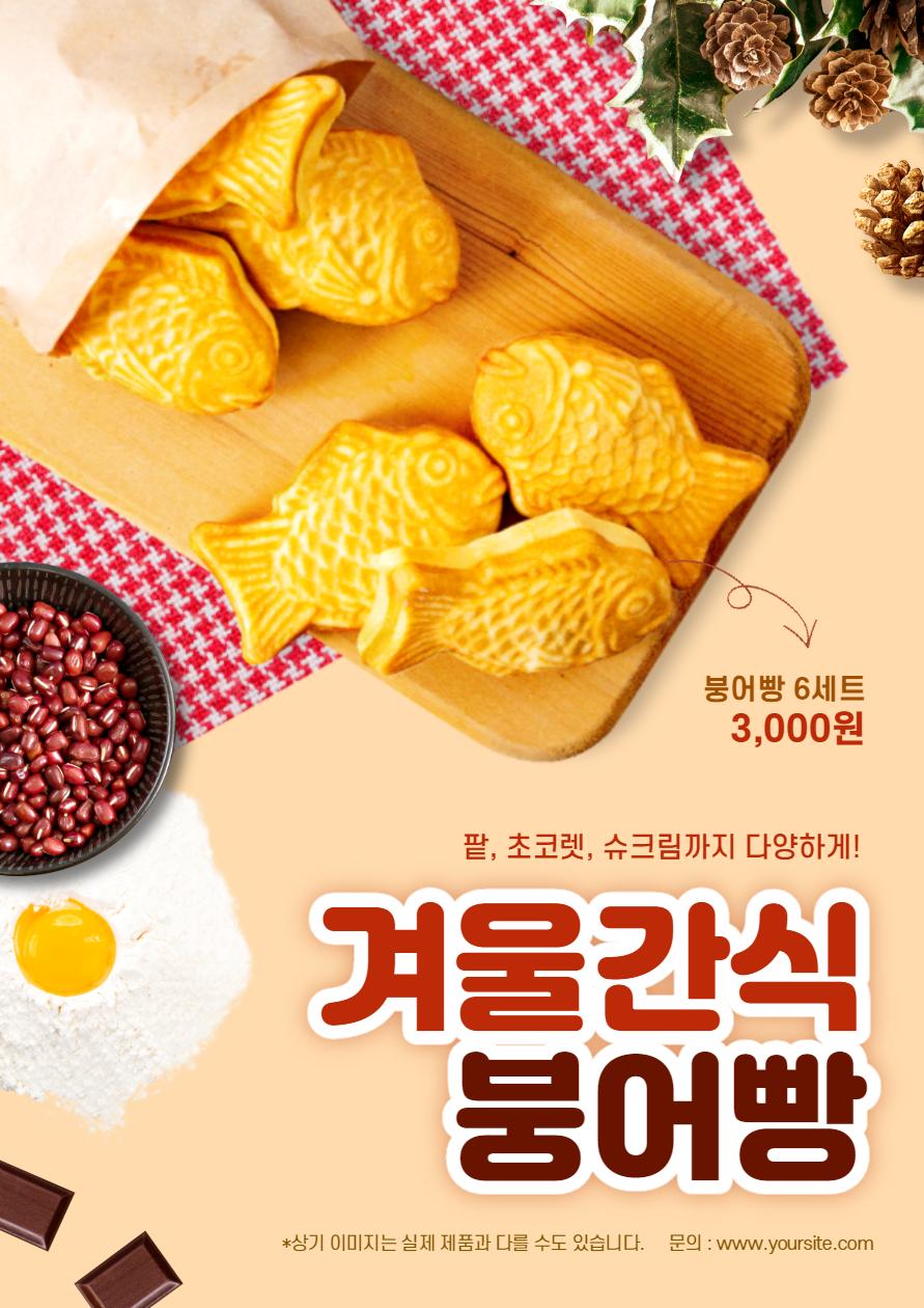 포스터에 있는 이주란님의 핀 2020 음식 간식 겨울 테마