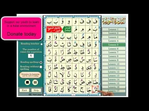 Al Noorania Lesson 5 Learning To Read Arabic With Qaidah Al Nourania Learn To Read Lesson Reading