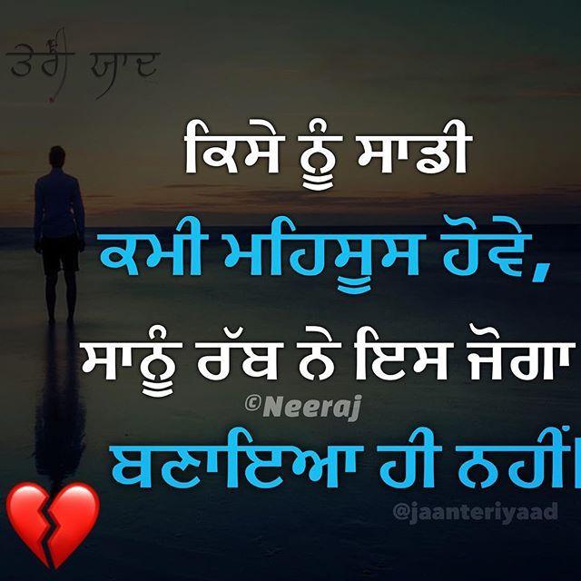 150 Feeling Sad Quotes And Status: Sachi Ni Banaiya.... Tuhade Vichar... 👇👇💔