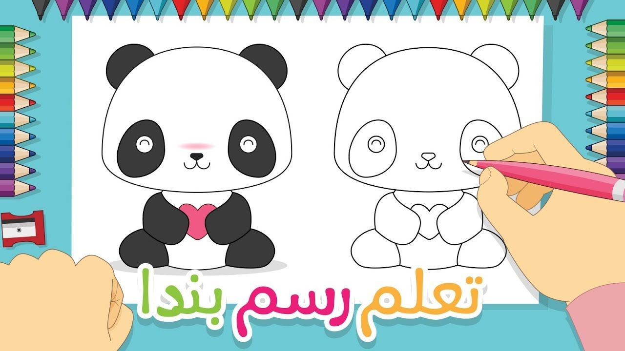 Let S Draw A Panda With Layla Easy Drawing Step By Step Draw A Cute Easy Drawing Steps Easy Drawings Step By Step Drawing